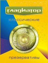 Презервативы, Гладиатор №3 классические