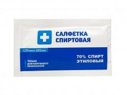 Салфетки спиртовые, р. 135ммх185мм №10 антисептические стерильные одноразовые